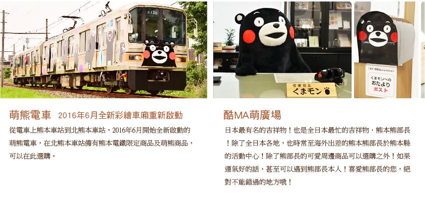 萌熊電車_酷MA萌廣場