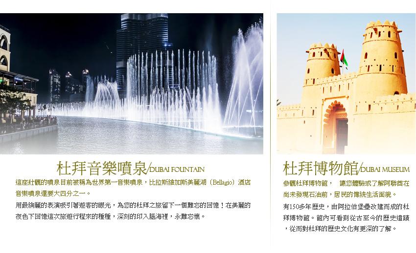 杜拜噴泉、杜拜博物館