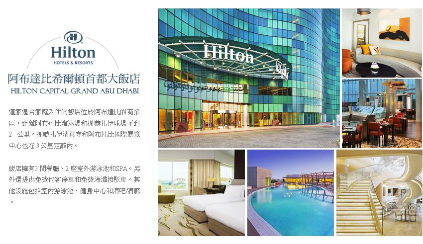 阿布達比希爾頓首都大飯店