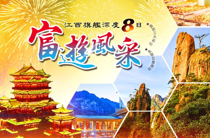 富遊風采江西banner