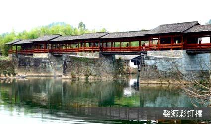 婺源彩虹橋