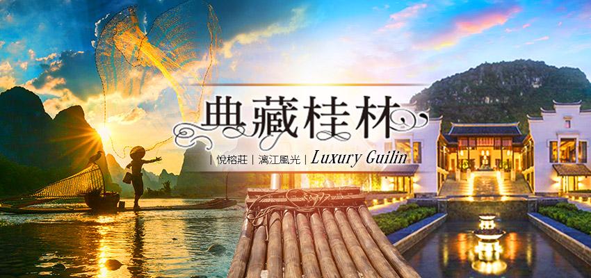 典藏桂林banner