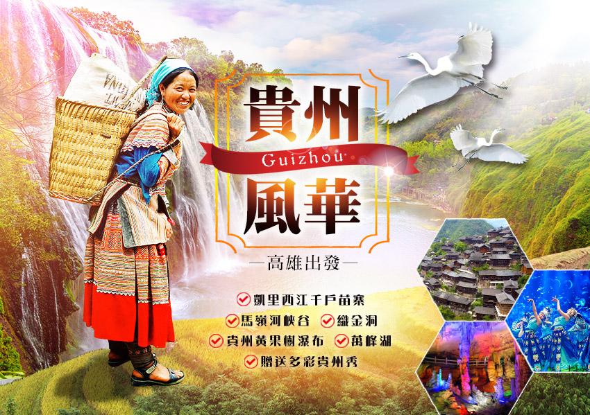 貴州風華banner