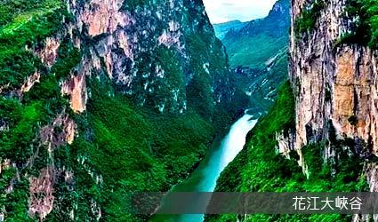 花江大峽谷