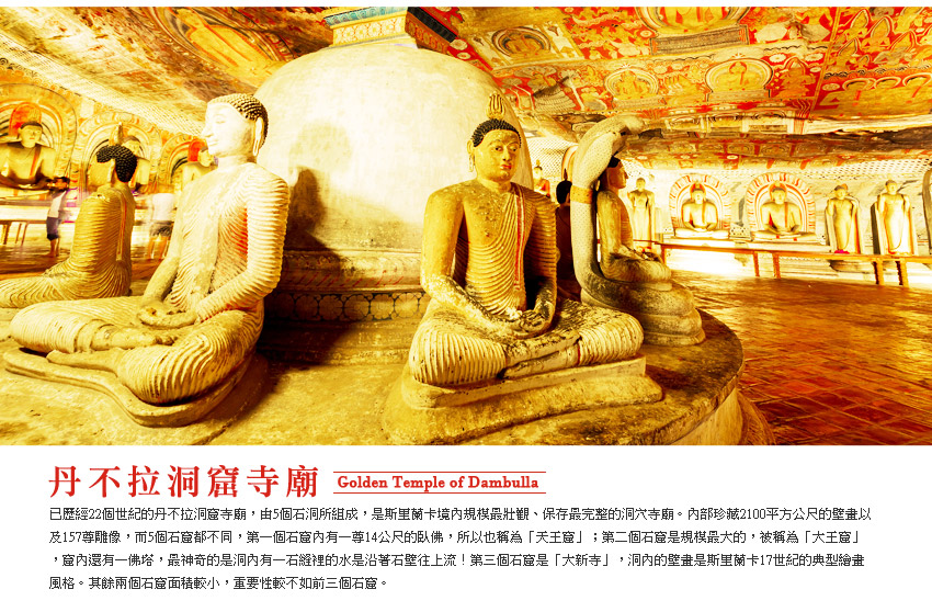 丹不拉洞窟寺廟