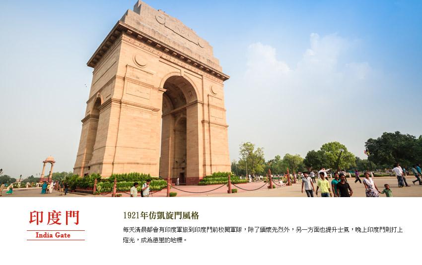 印度門India Gate
