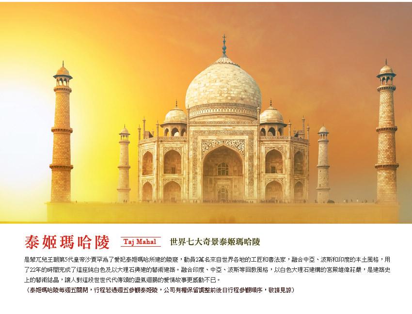 泰姬瑪哈陵Taj Mahal