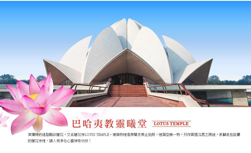 巴哈夷教靈曦堂Lotus Temple