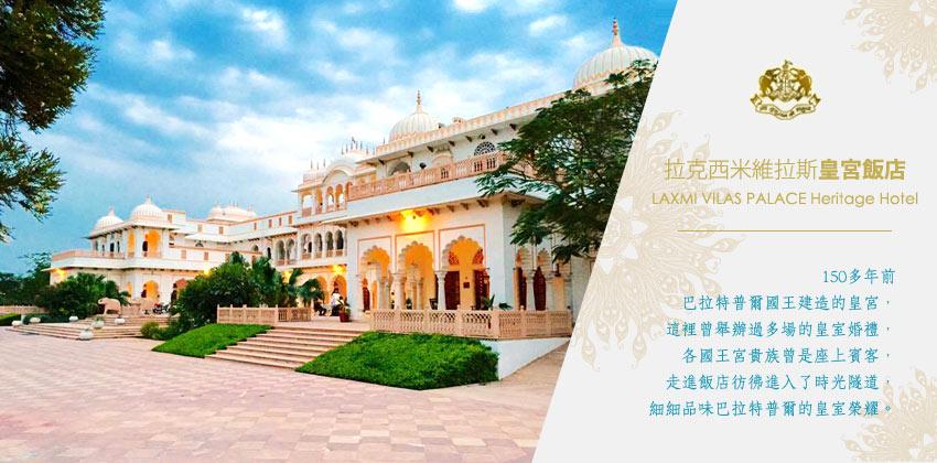 LAXMI VILAS PALACE皇宮飯店