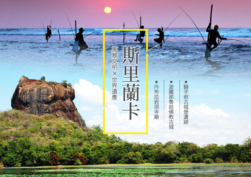 斯里蘭卡-獅子岩+加勒立釣