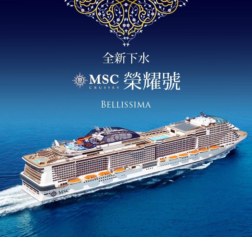 MSC榮耀號_主圖