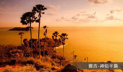 泰國-普吉神仙半島