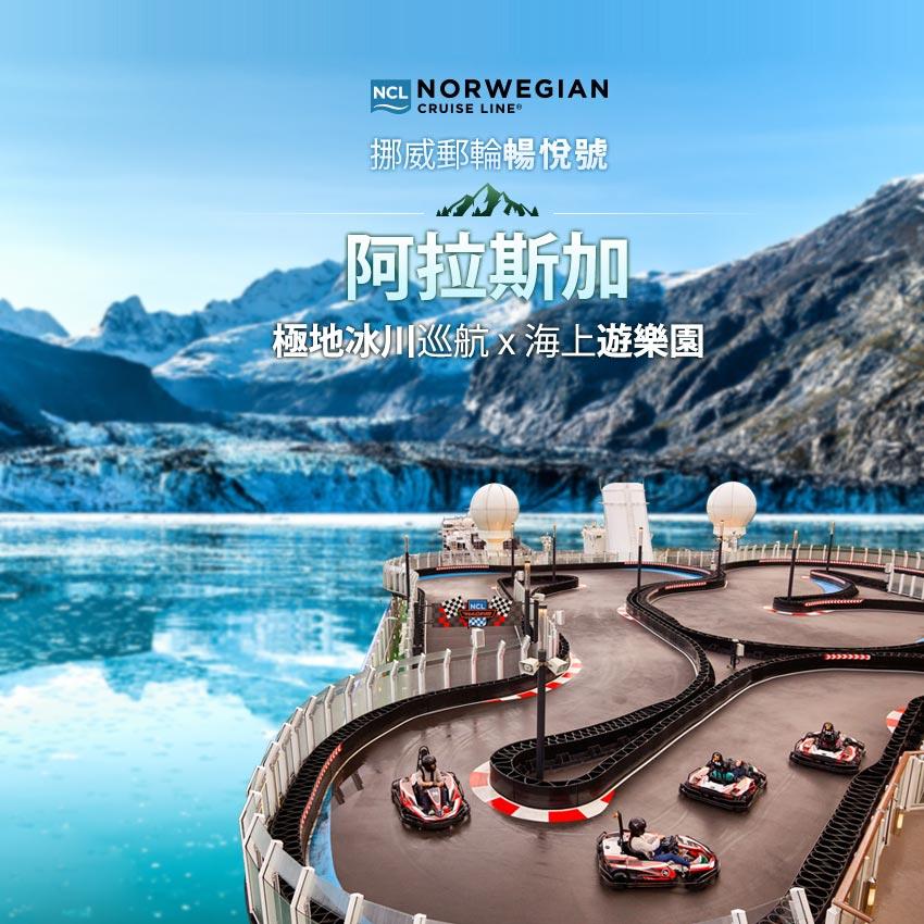 挪威遊輪暢悅號-阿拉斯加巡航
