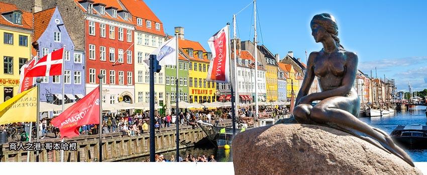 丹麥_哥本哈根