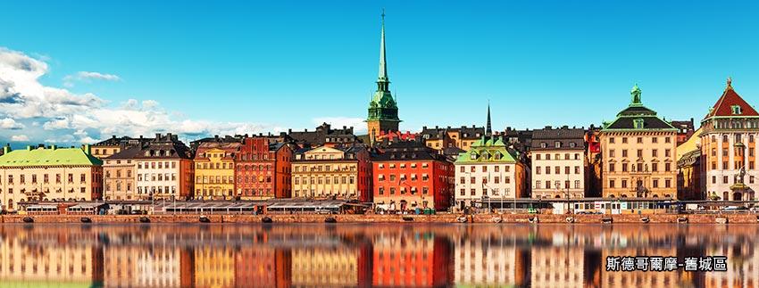 瑞典_斯德哥爾摩