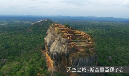 斯里蘭卡_空之城-斯基里雅獅子岩